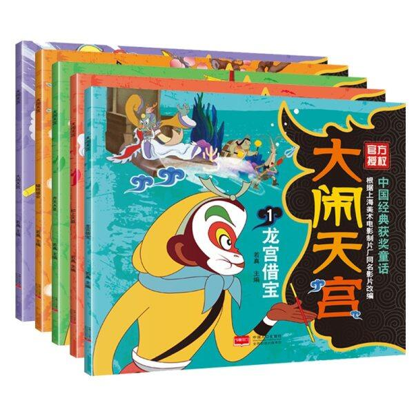 5Book Chinese Classic Award-Winning Fairy Tale Journey To The West Comic Strip Childrens Picture Book Cartoon Pinyin Story Book