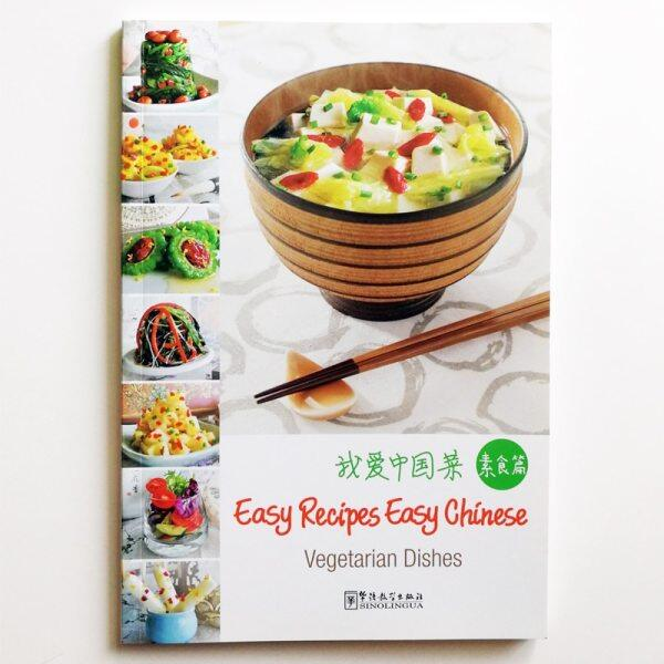Easy Recipes Easy Chinese Vegetarian Dishes For Foreigners English Edition Cooking Book Cook Delicious Chinese Food At Home