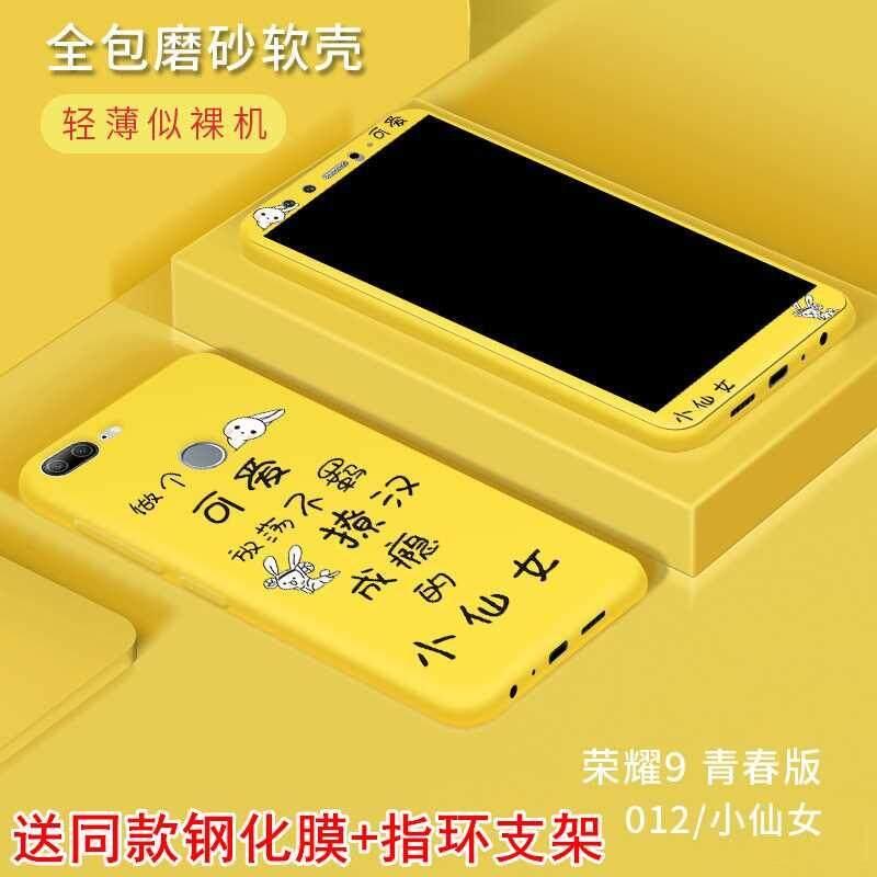 19e858d0158a07 Honor Charm Ji Huawei Youth 9 TechA Edition Phone Case Youth 9 TechA  Edition Protective Case