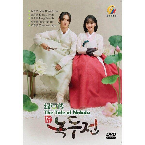 DVD Korean Drama The Tale of Nokdu 綠豆傳 Vol. 1-36 End