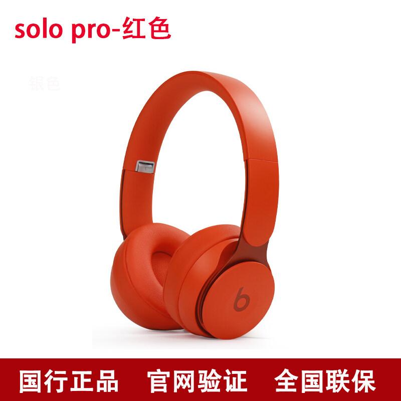 ใหม่�ารเปิดตัวผลิตภัณฑ์ Beats Solo Pro ชุดหูฟังไร้สายบลูทูธลดเสียงรบ�วน Magic Sound 3B National Bank