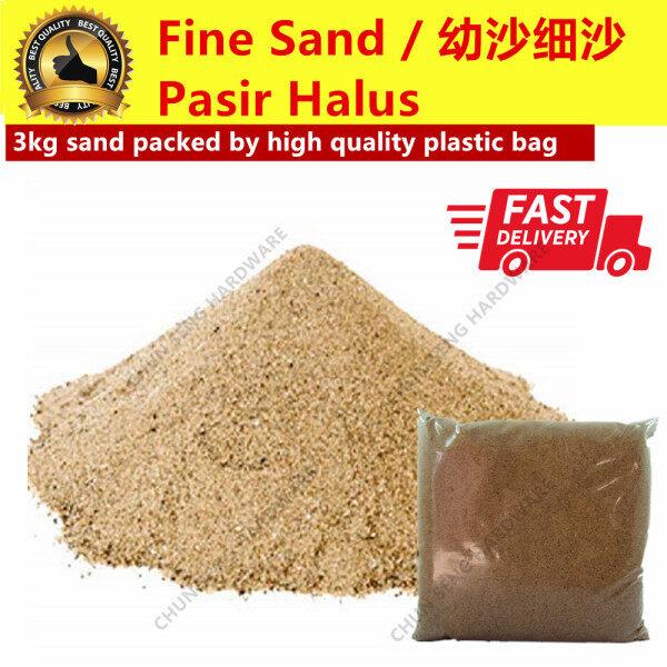 Sand Pasir 3kg Sand / Fine Sand / Pasir Halus / 幼沙 / Cement Sand (Fine) / Wash Sand