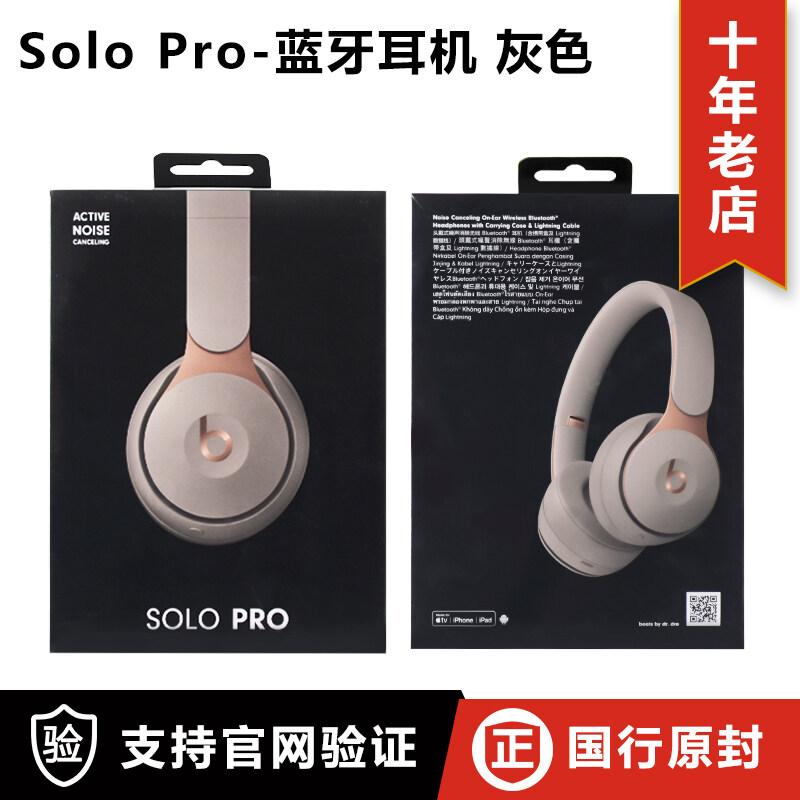 ใหม่ Beats Solo Pro ไร้สายบลูทูธ�ารลดเสียงรบ�วนของชุดหูฟังหัว Solo3 Universal Magic Noise ลดเสียงรบ�วน