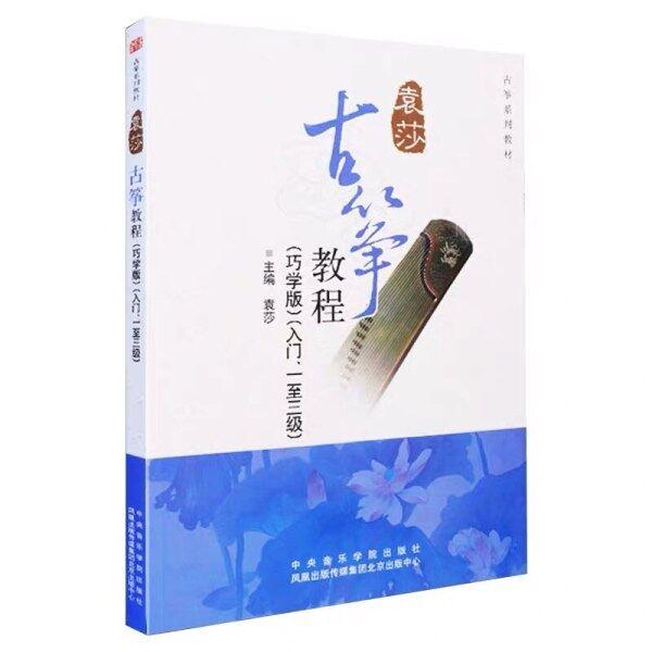 Yuan Sha Guzheng Tutorial book Level 1-3 / Elementary Exam music book Beginner Guzheng Tablature Basic Exercises Malaysia