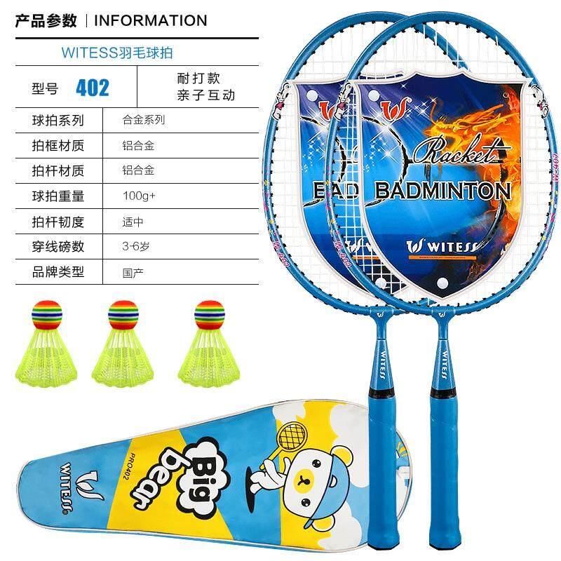 Children's genuine badminton racket double shot beginners durable kindergarten baby toys pupils 3-12 years old set