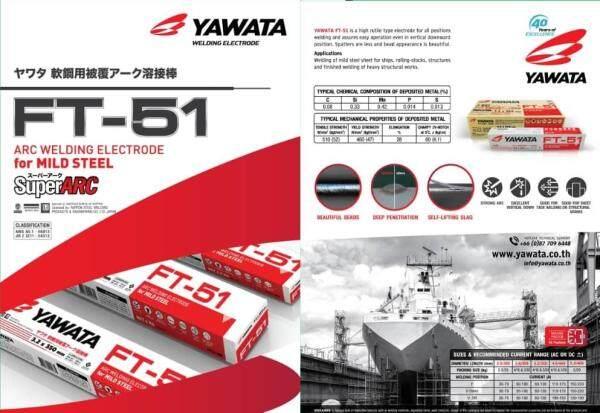 Yawata FT-51 SuperARC MMA Welding Electrode AWS A5.1: E6013, 2.0mm x 300mm (Mild Steel), SMAW Stick Manual Welding E6013 Electrode, 2.0mm (2.5kg/pack).