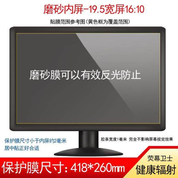 hot selection hot sale Desktop PC Screen Health Radiation Protected Protector 21.5 22 18.5 Liquid Crystal Display Film 19 Inches
