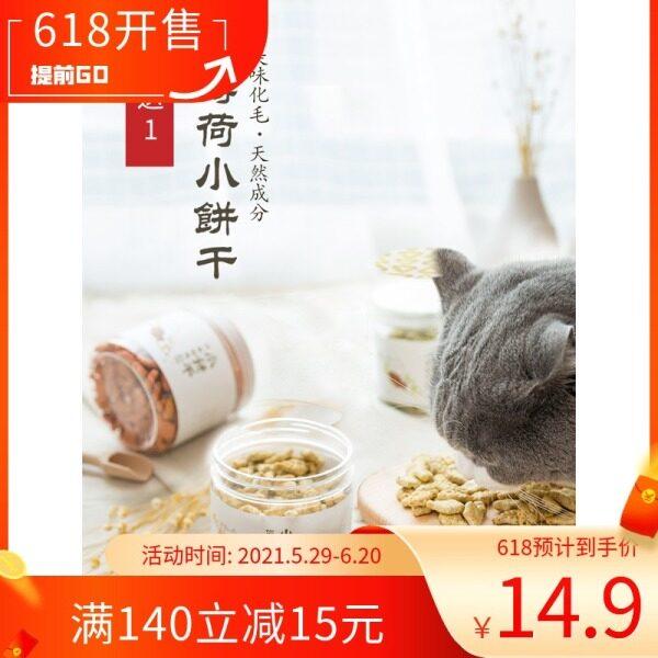 Bánh Quy Mèo Mèo Mèo Thần Kinh Đồ Ăn Nhẹ Bóng Lông Mèo Mèo Đóng Hộp Cá Nhỏ Đóng Hộp, Răng Hàm Làm Sạch Răng 1 Lon