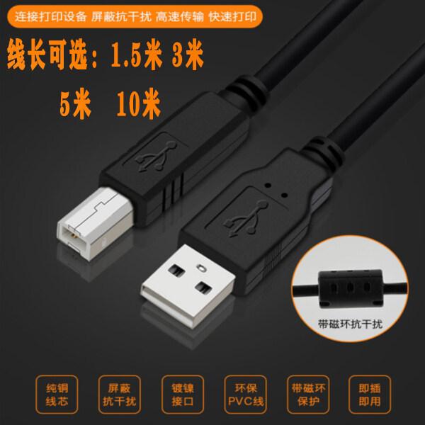 Thích Hợp Cho Mô Hình Ben, M6202NW Máy In Laser, USB Cáp Dữ Liệu M6602W Cáp P3100DN