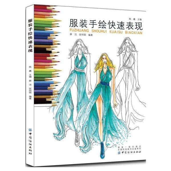 Designer Hand-Painted Fashion Illustration Clothing Book Color Design Book For Green Hand