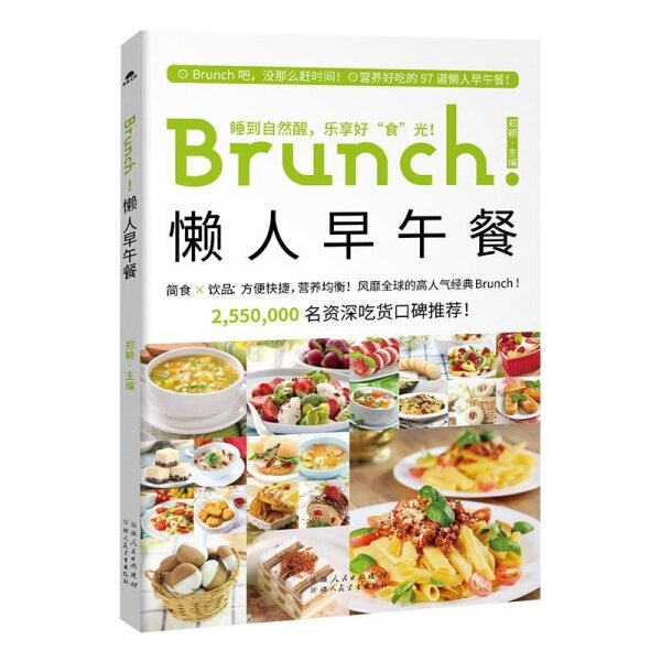 Lazy Brunch Nutritious Breakfast Recipes Book Staple Food Soup And Noodle Making Tasty Food Cooking Book
