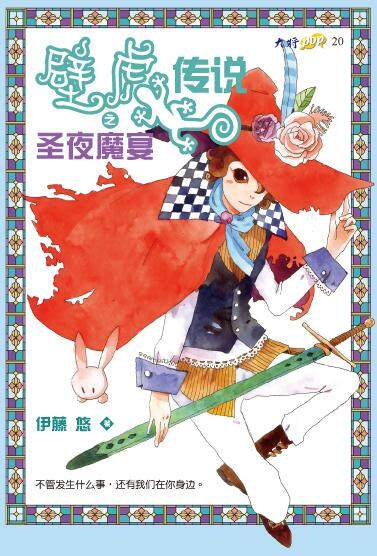 壁虎传说之圣夜魔宴 By Mentor Publishing Sdn Bhd..