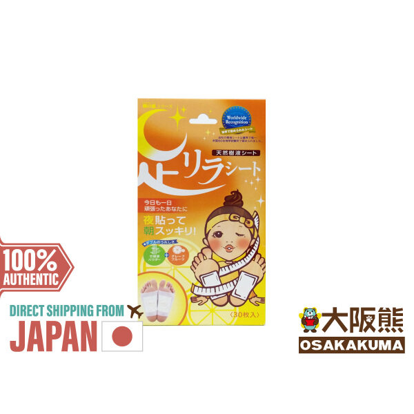 Buy Ashirira Foot Relax Patch Grapefruit 30 Sheets [100% Authentic from JP] Singapore