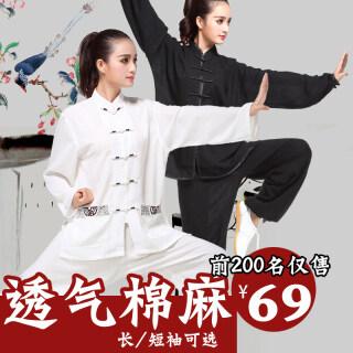 Bộ Đồ Thái Cực, Bộ Đồ Cotton Và Vải Lanh Mùa Hè Cho Nam Đồng Phục Xuân Thu Võ Thuật Mùa Hè Ngắn Tay Cho Nữ Trung Niên Phong Cách Trung Quốc thumbnail
