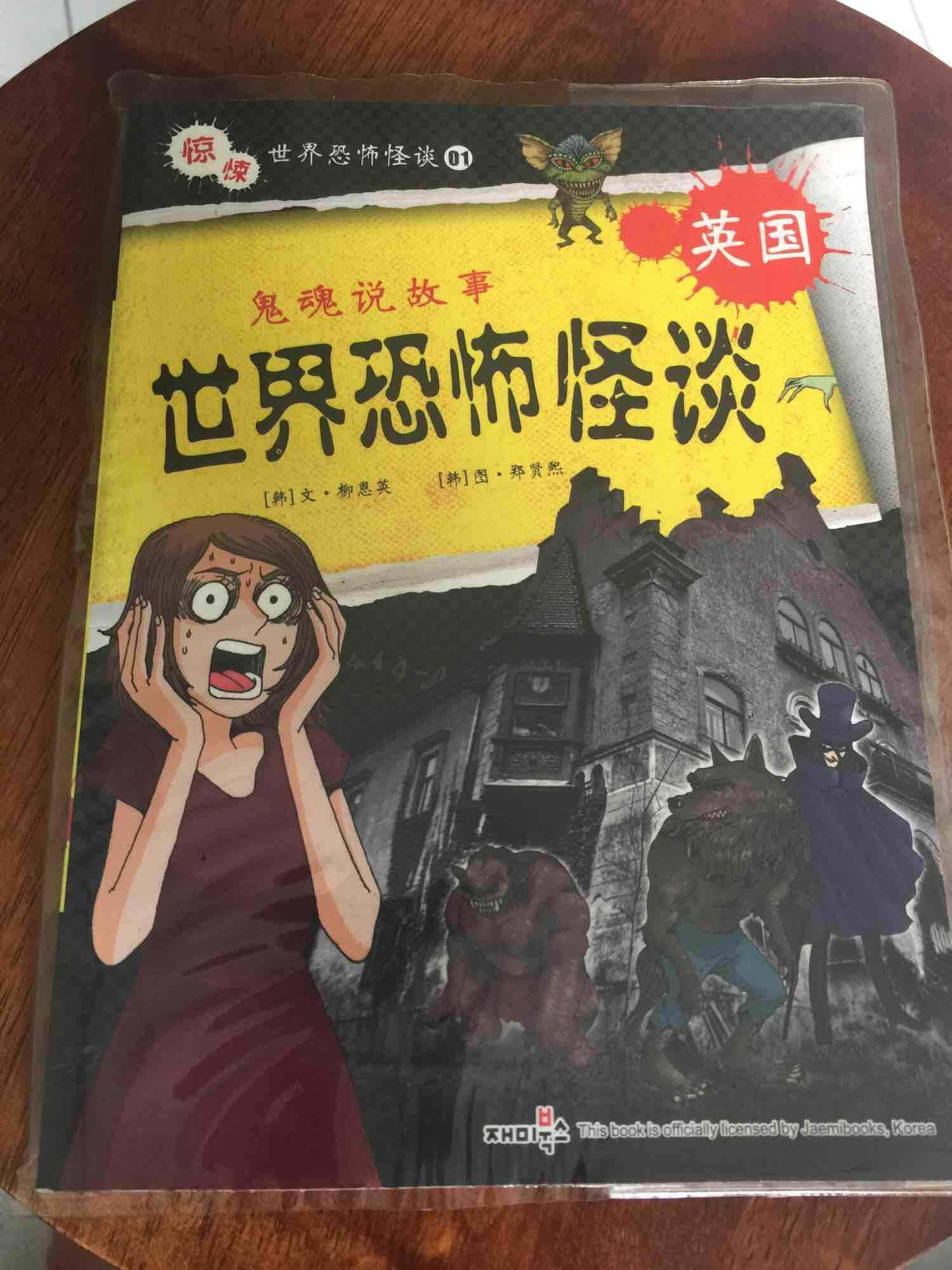 Storybook 《世界恐怖怪谈》(英国)second Hand By Jin Shop.