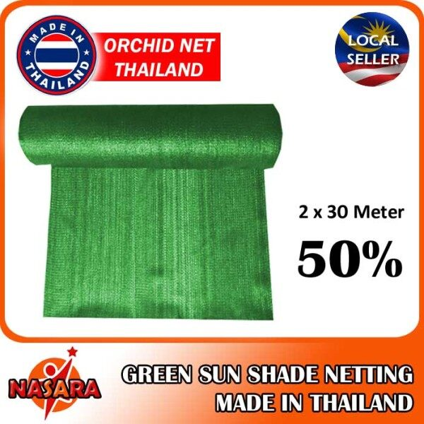 NASARA ~ ORCHID NET MADE IN THAILAND 2METER x 30METER GREEN SUN SHADE HIGH QUALITY NETTING UV RESISTANT SHADING GREENHOUSE GARDEN SUNBLOCK CLOTH NET 50% 70% 90% / Jaring Hijau Pertanian