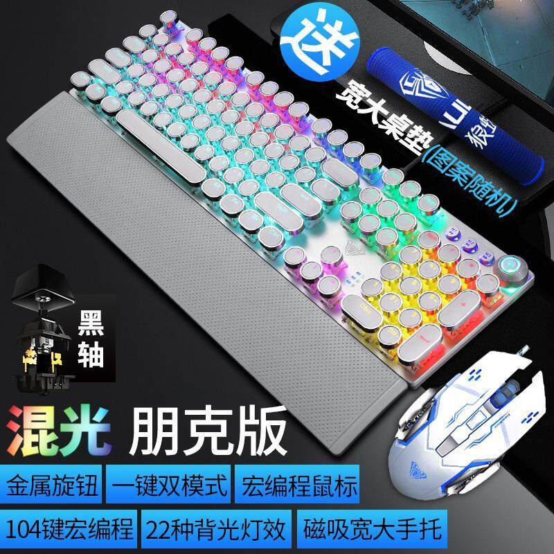 AULA Machinery Keyboard Mouse Set ACE Game Chicken Keyclick Black Shaft Household Desktop PC Laptop Internet Cafes Internet Cafe Online Celebrity Mouse And Keyboard Peripheral Cable CF Singapore