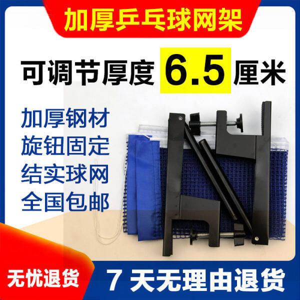 Bảng giá Pingpong Net Giá Xách Tay Dày Bảng Bóng Bàn Net Rack Lưới Chặn Khối Thiết Lập Ngoài Trời Phổ Quát