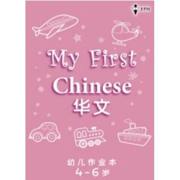 MY FIRST CHINESE AGE 4-6 Malaysia