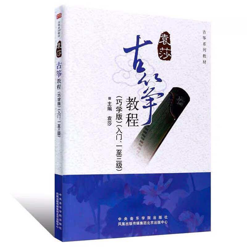 New Yuan Sha Guzheng Tutorial book Level 1-3 Tribal Instrument Book for Beginer Malaysia