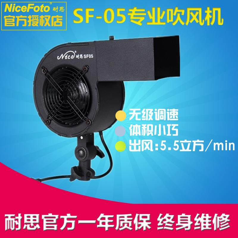 Nasi Professional Hair Dryer SF-05 Promise Air Studio Photography Filming Modeling Model Only Hair Dryer