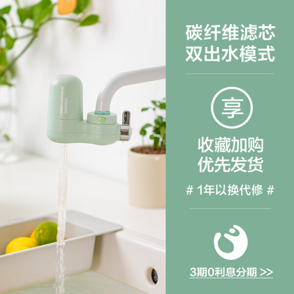 Bear Water Purifier Household Kitchen Faucet Filter Tap Water Filter Ultrafiltration Direct Drinking Pre Purifier Singapore