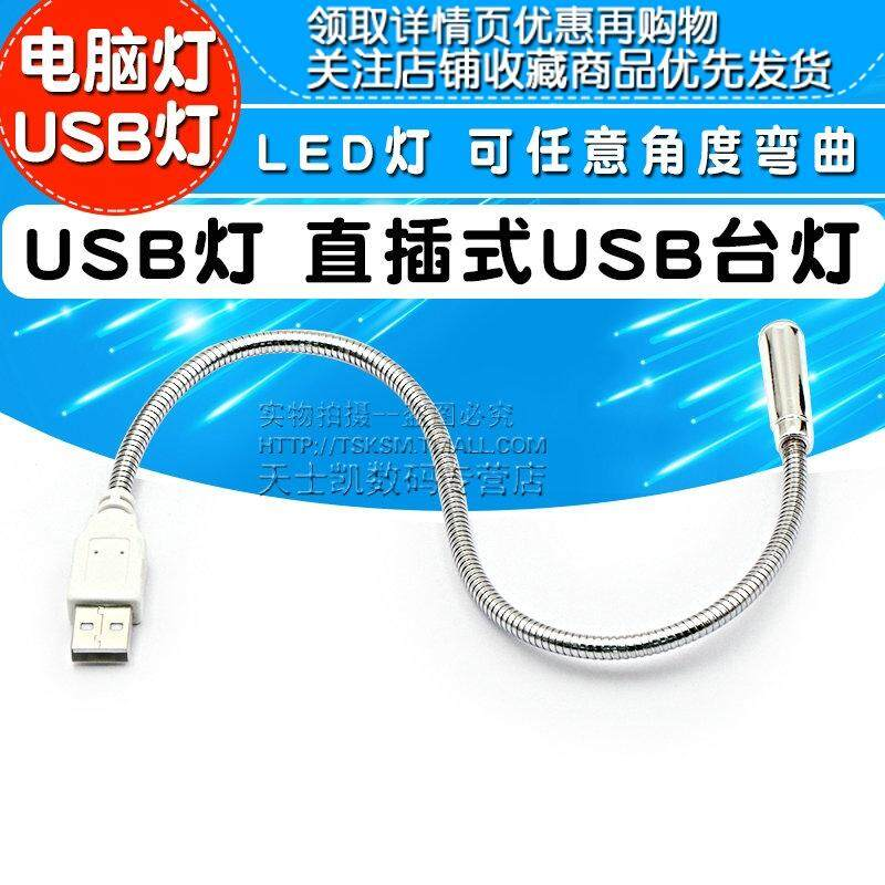 Computer light Notebook USB light In-line USB table lamp LED light Keyboard light Can be bent at any angle