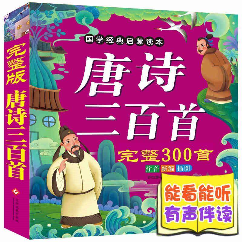 Tiga Ratus Puisi Dinasti Tang Menyelesaikan Edisi Penuh Bacaan Ekstrakurikuler, Standar Kurikulum Baru Untuk Studi Cina, Sejarah Dan Budaya By Aslan.