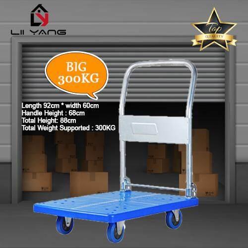 300kg Heavy Duty Foldable PVC Platform Hand Truck Trolley