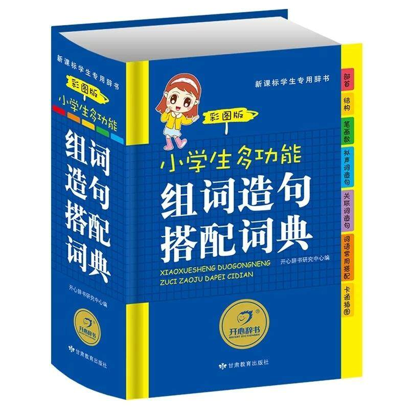 Chinese dictionary for primary school 组词造句搭配词典
