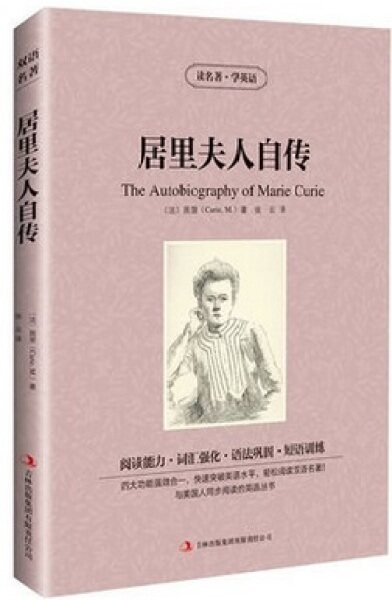 The World Famous Bilingual Chinese And English Version Famous Fiction Madame Curie Biography Book