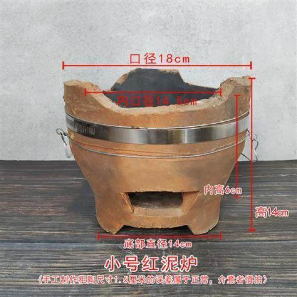 The Traditional Manual Red Clay Stove Clay Stove Pottery Clay Clay Stove Charcoal Stove Hot Pot Tile BBQ Clay Stove Roast Stew Charcoal Stove Tea-Boiling Stove