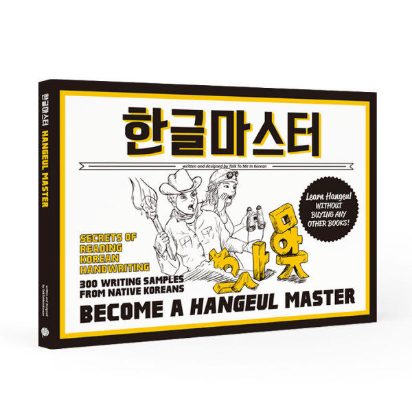 Hangeul Master – Learn how to read and write in Korean Malaysia