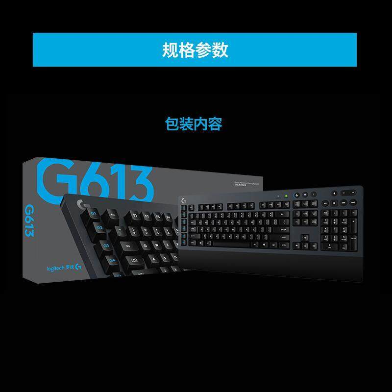 Logitech G613 Game Mechanical Keyboard Wireless/Bluetooth Double Connection Macro Programming Support Double Equipment Switch Singapore