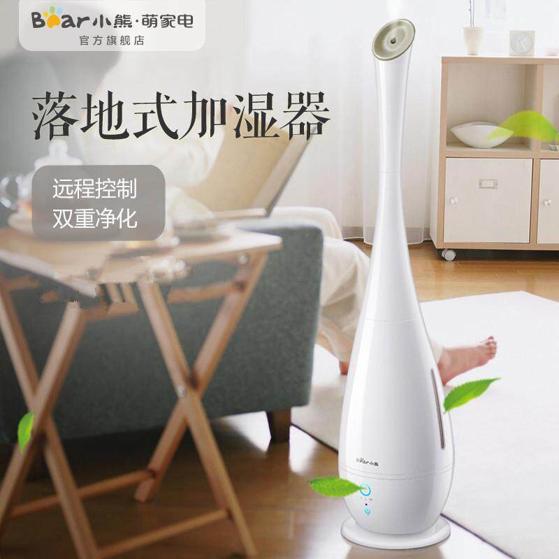 Bear JSQ-E50J5 floor-standing humidifier 5L home quiet bedroom air-conditioned room office air humidifier aromatherapy purification humidifier white Singapore