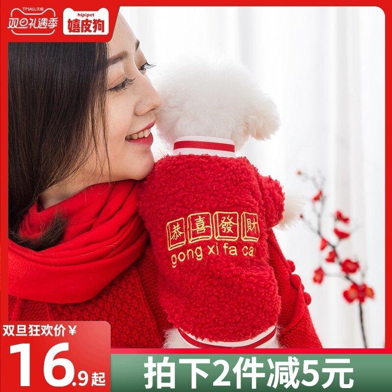 【Giảm Giá 50% 】 Quà Tặng Năm Mớiin Trong Hai Ngàn Hai Mươi Bộ Quần Áo Chó Mới Hơn Gấu Teddy Qiu Dong Chó Nhỏ Thú Cưng Quần Áo Độn Bông Ấm Áp Lễ Hội Năm Mới