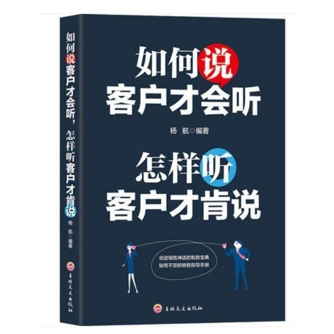 Encouraging book 如何说客户才会听,怎么听客户才肯说