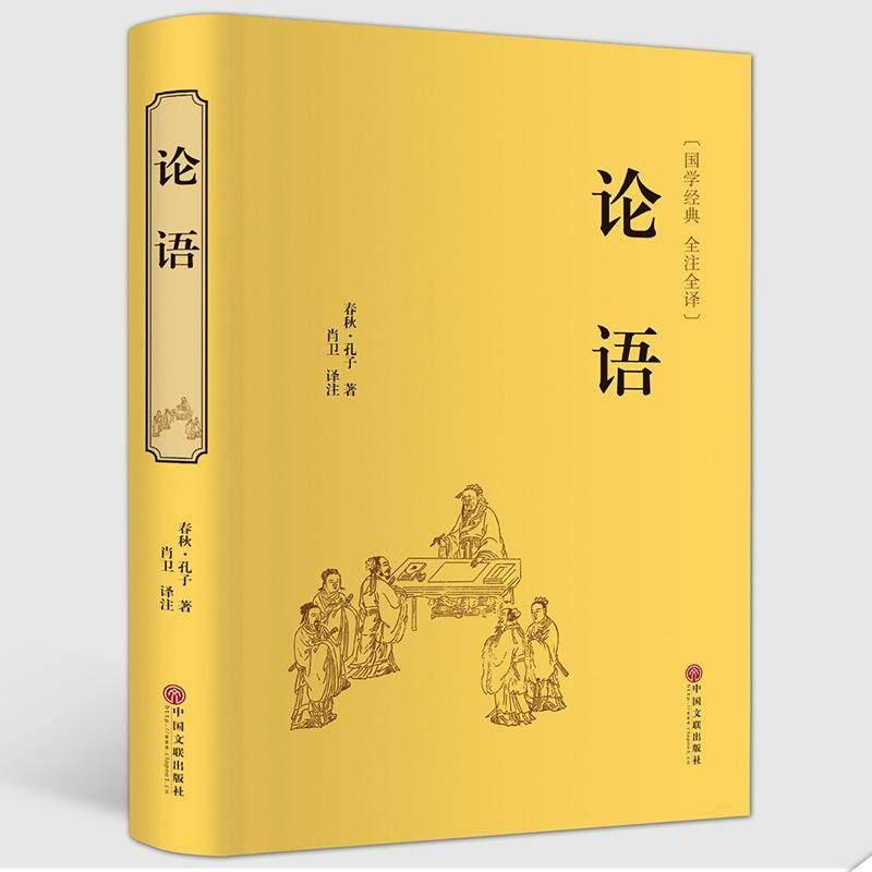 Terjemahan Lengkap Klasik Klasik Dalam Hardcover Dan Edisi Langka Sastra Klasik Di Analects Of China By Fairview Park.