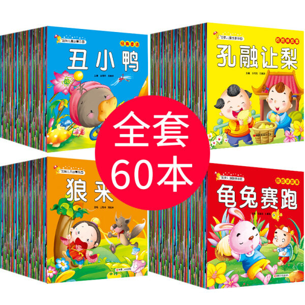 (60 books) Childrens simple Chinese storybooks, baby bedtime stories, kindergarten books with pinyin, early childhood fairy tale storybooks, childrens Chinese storybooks for 3-6age