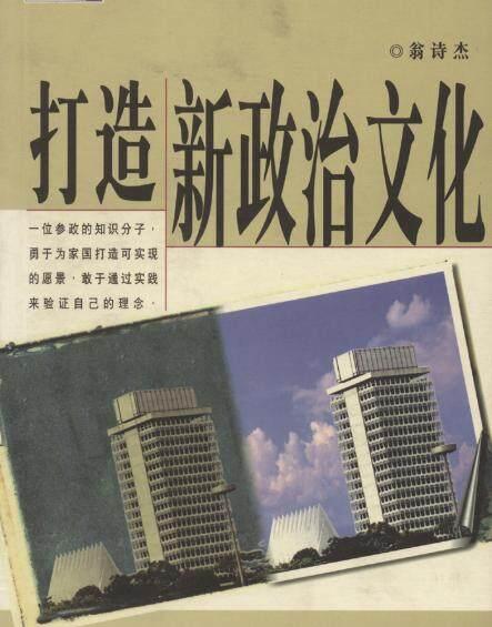 打造新政治文化 By Mentor Publishing Sdn Bhd..