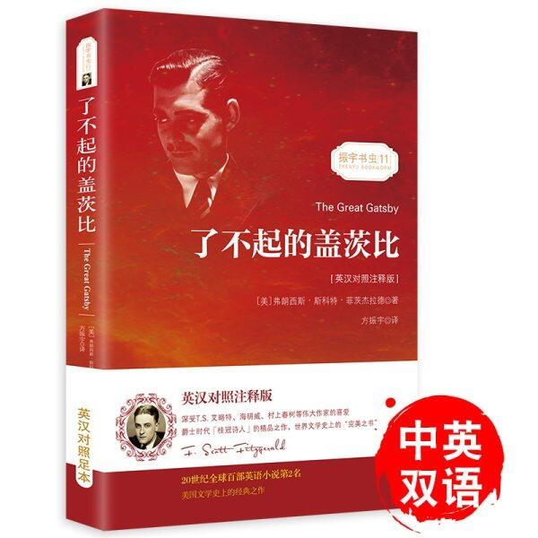 The Great Gatsby Book Bilingual Version (Chinese And English )World Famous Selling Literature