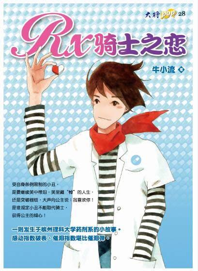 Rx 骑士之恋 By Mentor Publishing Sdn Bhd..