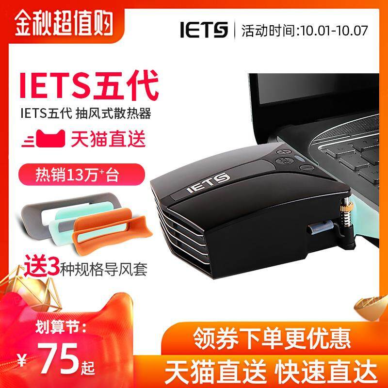 ETS Five Dynasties Laptop Induced Draft Heat Dissipation the Side Suction Computer Fan Liquid-cooled 14-Inch 15.6-Inch 17