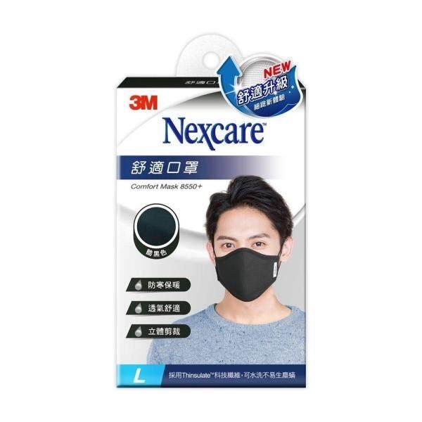 3M Nexcare Comfort Mask 8550+ (L Size Black) [TAIWAN IMPORT]