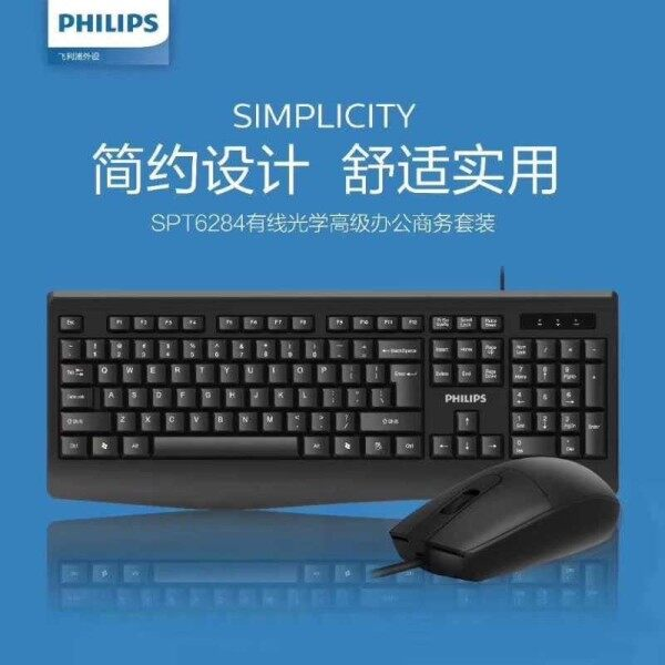 ORIGINAL PHILIPS SPT6284 / C284 Wired USB Mouse & Keyboard Combo. LIKE Philips C324 SPT6324 M314 SPK7314 MOUSE KEYBOARD COMBO Malaysia