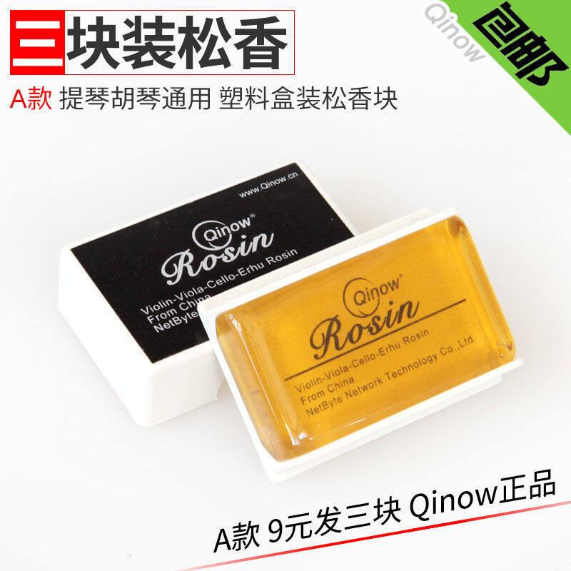 Ba phần của Erhu rosin, rosin, string instrument, Universal box, various options fed