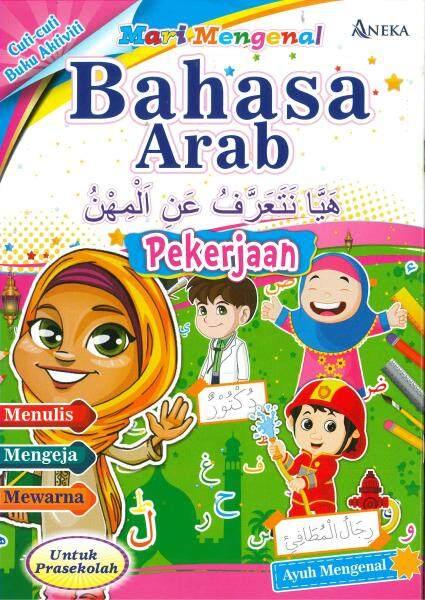 Cuti-Cuti Buku Aktiviti - Mari Mengenal Pekerjaan (Bahasa Arab) Malaysia