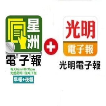 Sin Chew & GuangMing Epaper Yearly Subscription
