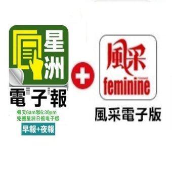 Sin Chew Epaper & Feminine Magazine Yearly Subscription