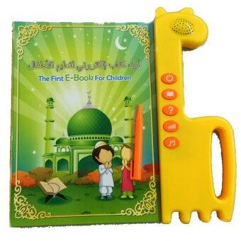 Kido House - The Islamic E-Book For Children